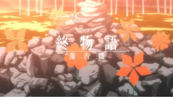 『終物語』放送直前!最新アニメ映像が公開_122539
