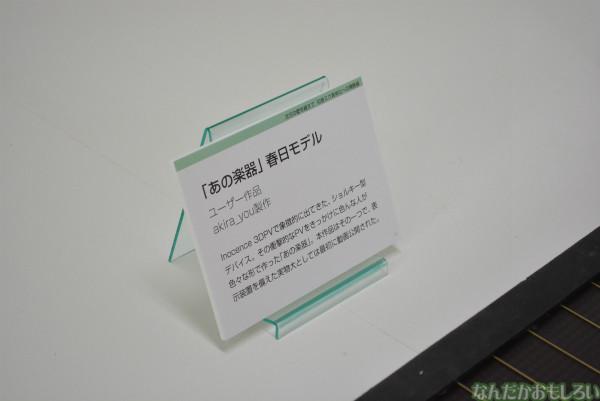 『初音ミク実体化への情熱展』フォトレポート(90枚以上)_0397