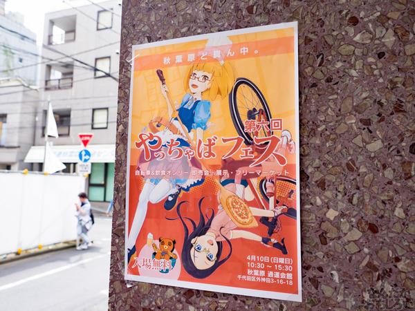 秋葉原開催の同人イベント『第6回やっちゃばフェス』フォトレポート_0172