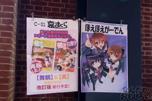 『砲雷撃戦!よーい!十六戦目 舞鶴』全記事まとめ_1903