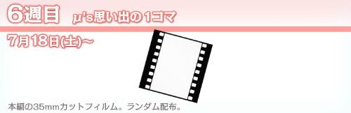 35mmカットフィルム「μ's思い出の1コマ」