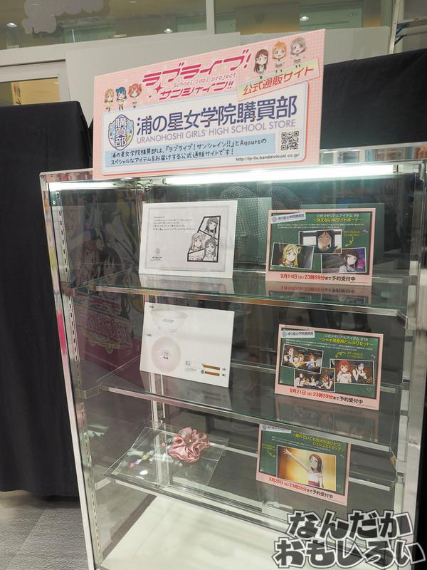 『ラブライブ!スクフェス』展が秋葉原で開催!1034