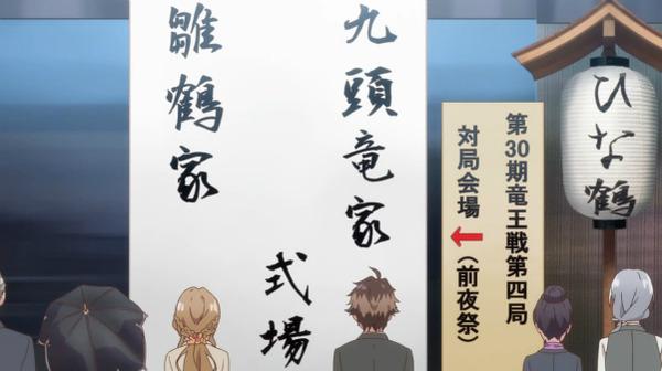 アニメ『りゅうおうのおしごと!』第11話感想(ネタバレあり)