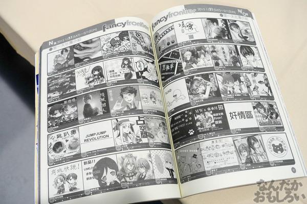 台湾最大の同人誌即売会『Fancy Frontier 25』前日のフォトレポート01137