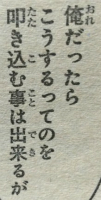 『食戟のソーマ』第115話感想4