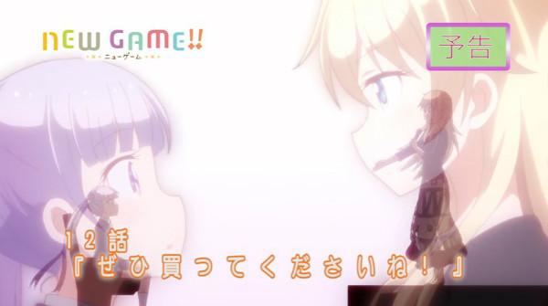 アニメ『NEW GAME!!』第12話最終回感想 感動をありがとう(ネタバレあり)