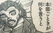『刃牙道(バキどう)』第89話感想ッッ(ネタバレあり)2