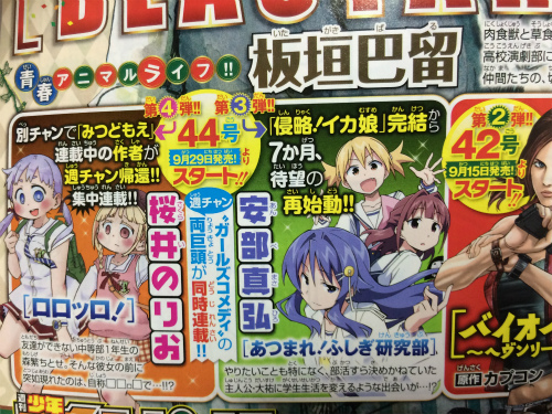 週刊少年チャンピオン40号より