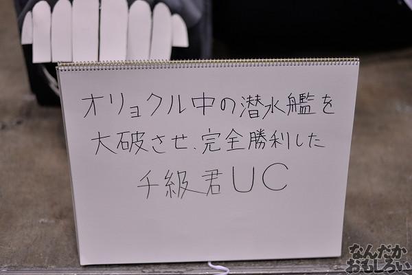 砲雷撃戦/軍令部酒保合同演習 艦これ コスプレ写真 画像_4797