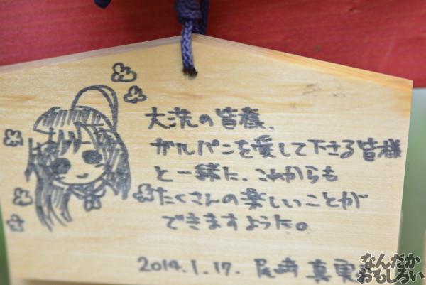 プロの人も奉納!『海楽フェスタ2014』大洗磯前神社の痛絵馬を紹介_0068