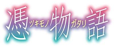 『物語シリーズ』アニメ「憑物語」Blu-ray&DVD予約開始!西尾維新先生書き下ろしキャラクターコメンタリーや主題歌CD,特製ブックレットなどが付属