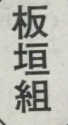 『喧嘩稼業』第62話感想(ネタバレあり)3