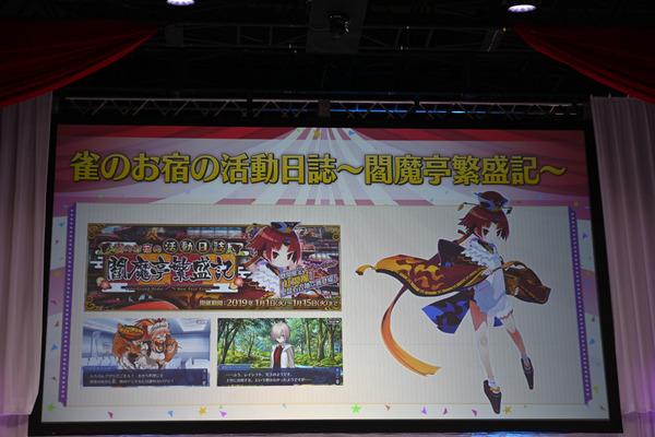 『FGO冬祭り 2018-2019 大阪会場』ゲストトークレポート004