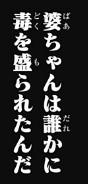 『終末のハーレム』第25話感想(ネタバレあり)2