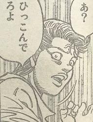 『はじめの一歩』第1243話_194859
