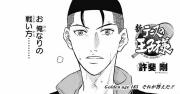 『新テニスの王子様』第184話、第185話感想(ネタバレあり)2