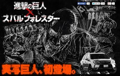 進撃の巨人×スバルフォレスター 特設サイト