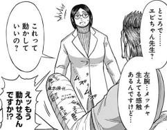『テラフォーマーズ』地球編第58話(ネタバレあり)