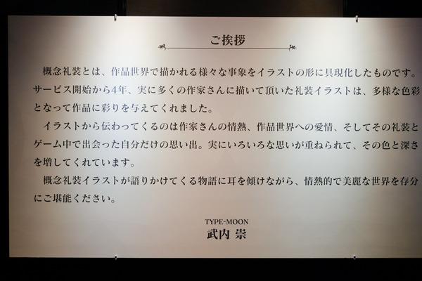 FGO概念礼装展002
