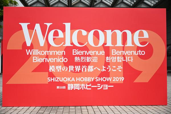 静岡ホビーショー2019レポート001