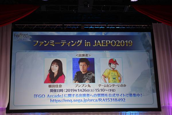 『FGO冬祭り 2018-2019 大阪会場』ゲストトークレポート028