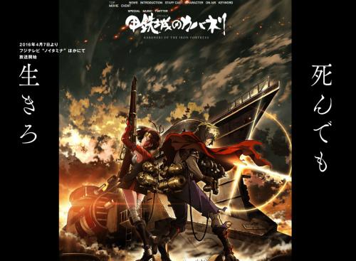 「甲鉄城のカバネリ」公式サイト
