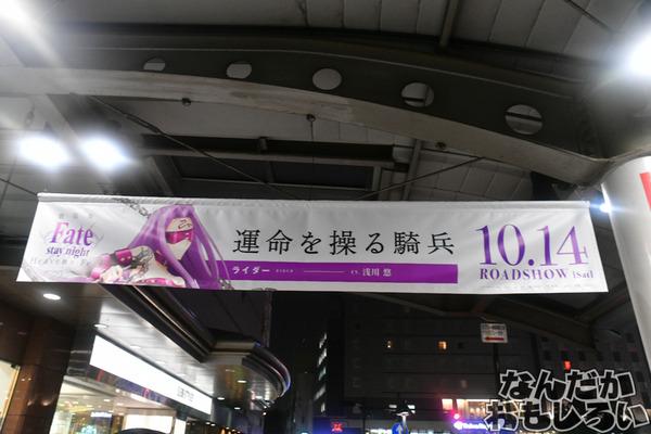 『マチアソビvol.19』徳島駅を「Fate/stay night[Heaven's Feel]」ジャック!ほか前日の様子などをチラっとお届け-16