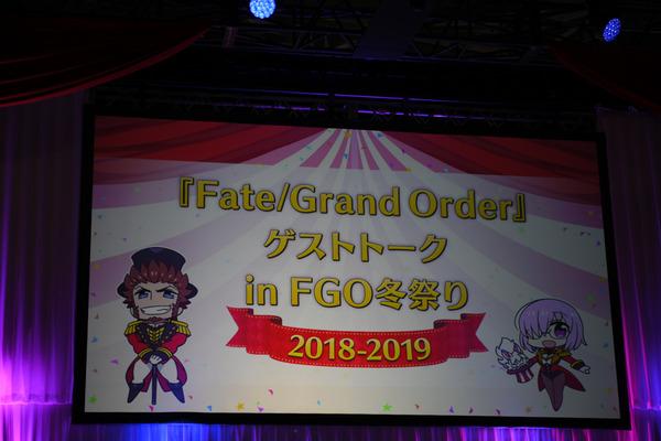 FGO冬祭りゲストトーク001