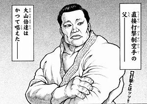 バキ道:73話_163655
