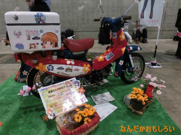 痛Gふぇすた出張編 in ニコニコ超会議2-1408
