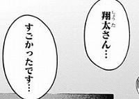 『終末のハーレム』第51話(ネタバレあり)_091027