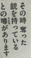 『彼岸島 48日後…』第29話感想2