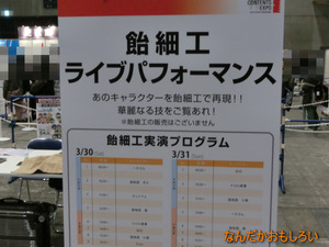 AnimeContentsExpo2013-1185