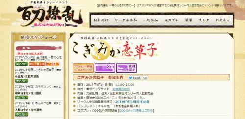 小狐丸×三日月宗近オンリー「こぎみか恋草子」特設サイトより