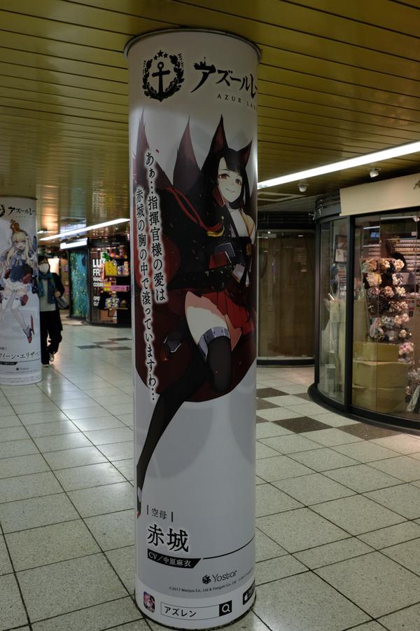 アズールレーン新宿・渋谷の大規模広告-58