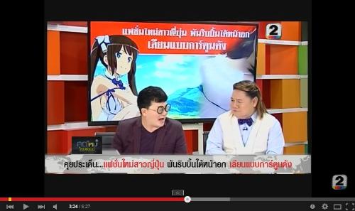 『ダンまち』タイのニュース番組でヘスティア様が紹介された!6