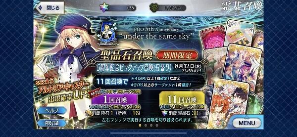 FGO:福袋召喚&アルトリア・キャスターを狙え! 20 36 44