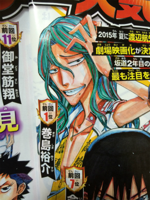 『弱虫ペダル』公式で第5回キャラクター人気投票開催!巻ちゃん連覇となるか!?