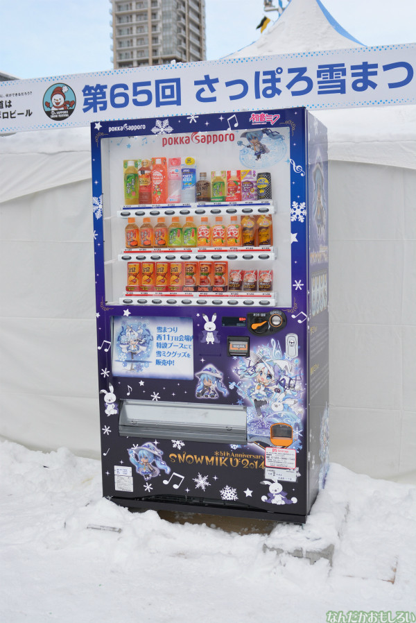 『SNOW MIKU 2014』西11丁目会場の雪ミク雪像や物販の様子などなど_0135
