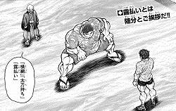 『バキ道』第27話_191155