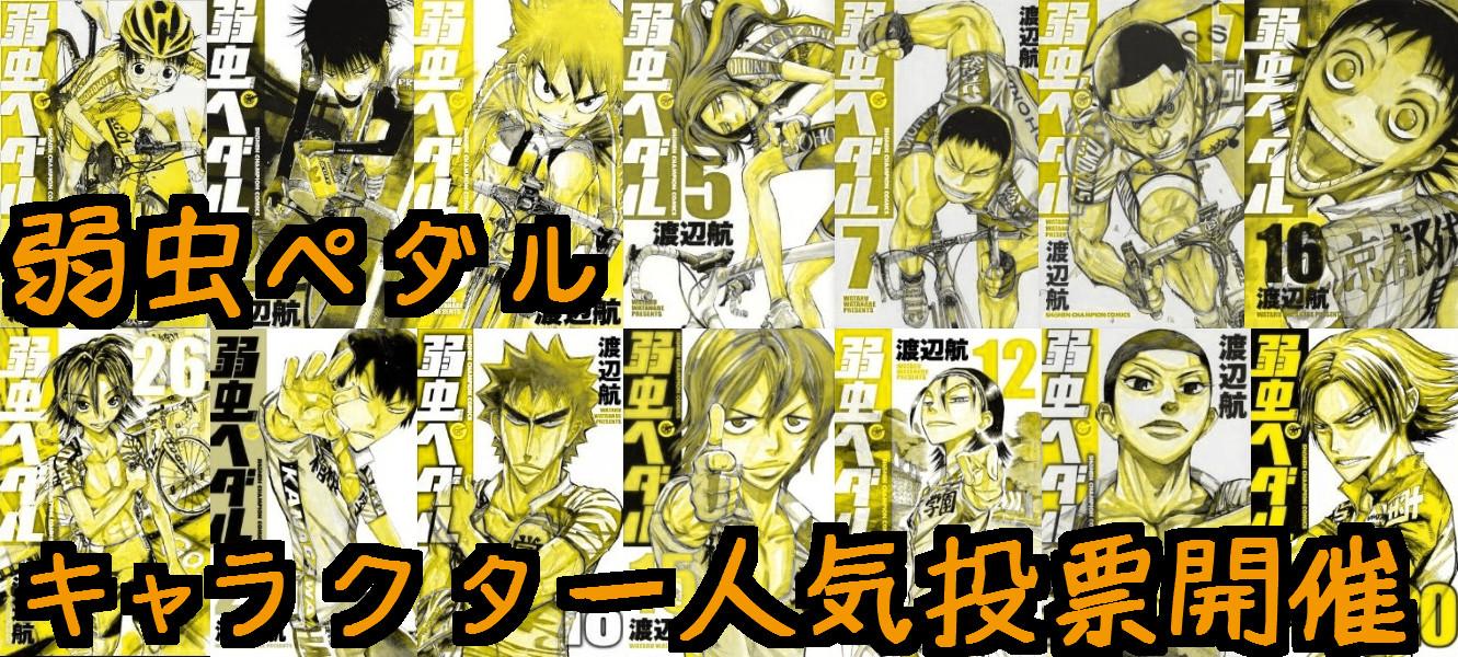 『弱虫ペダル』キャラクター人気投票開催!