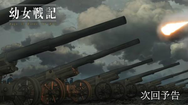 アニメ『幼女戦記』第9話感想(ネタバレあり)1