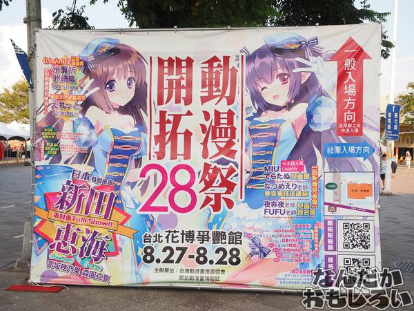 台湾コミケ『FancyFrontier28』前日会場の様子 すでに熱気に包まれている…!?0550