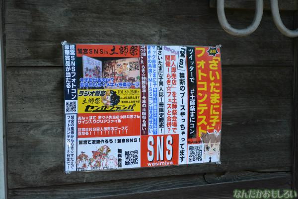 『鷲宮 土師祭2013』全記事&会場全体の様子まとめ_0453