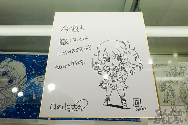 TVアニメ放送中「Charlotte」の貴重な原画を大量展示した展示会がアキバで開催!早速会場の様子をお届け_3617