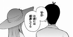 『五等分の花嫁』第86話_212924