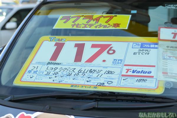 『ラブライブ!音ノ木坂学院公用車ナビエディション体験イベント』フォトレポート_0012