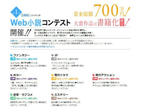Web小説コンテスト