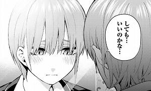 『五等分の花嫁』第60話(ネタバレあり)_222815