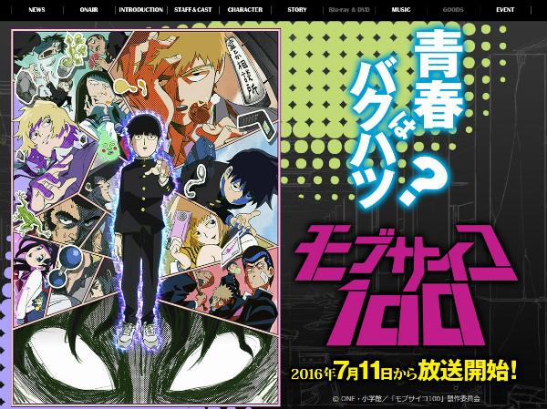 TVアニメ『モブサイコ100』公式サイト